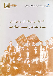 Professional Associations and Tade Unions in Lebanon